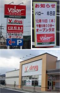 ◇オープン日 20141214バロー豊橋牟呂店