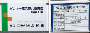 ◆看板20141208ゲンキー吉浜八幡