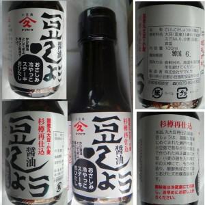 ★ヤマヒサ醤油[小豆島]購入商品20141206ホームカミング各務原
