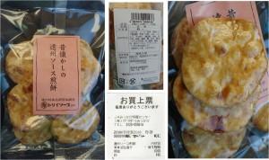 ★昔なつかしの遠州ソース煎餅20141119JAみっかび特産センター (4)