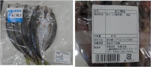 ★購入商品 三重産アジ干物 オークワ熊野店20141212 (23)
