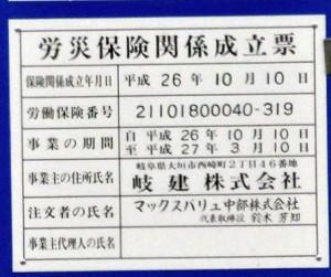 20141206マックスバリュ水海道店 (5)