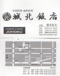 □名刺城北飯店20141128