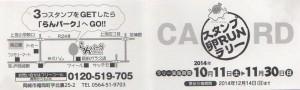 太田商店 らんにんぐエッグのスタンプカード  香の兎
