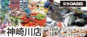 阪急オアシス神崎川店 オープン告知ロゴ