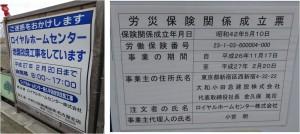 ◇20141220ロイヤルホームセンター長久手新館 (8)