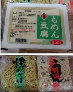 ★豆腐と茹で麺購入商品20141128フードマーケットマム木場店 (2)