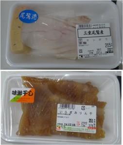 ★購入商品 マンボウとイラギみりん オークワ熊野店20141212 (26)