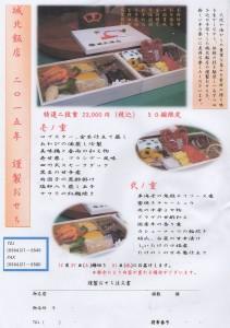 ◇おせちパンフ20141130城北飯店(岡崎市) (1)