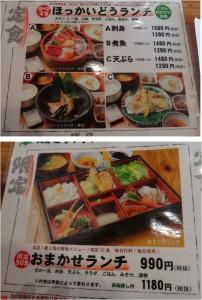 □ランチメニュー20141214北海道-2