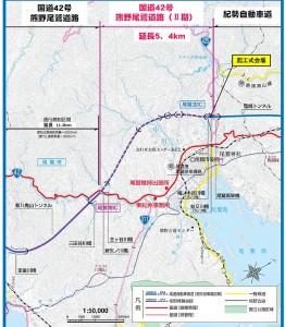 国道42号熊野尾鷲道路(Ⅱ期)