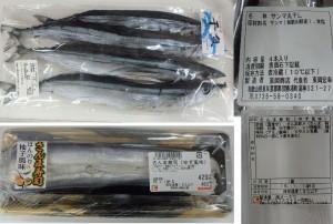 ★購入商品 20141231サンマ丸干しとサンマ寿司オークワ南紀店 (19)
