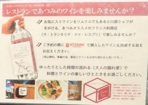 ◇レストランでワイン POP フードオアシスアツミ山田店 (7)