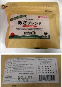★購入商品 アツミコーヒー 朝ブレンド フードオアシスアツミ山田店