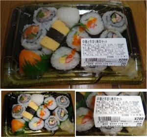 ★手毬鮨購入商品20150129フェルナ仁木店  (5)