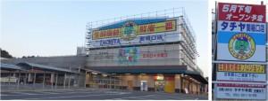◆タチヤ関稲口店20150314