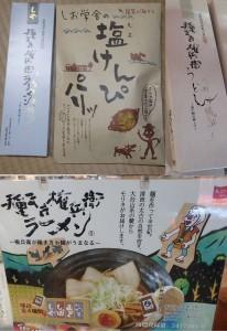 ★購入商品 塩けんぴと種まき権兵衛ラーメン20150101道の駅まんぼう (38)