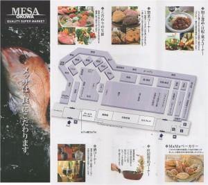 ◇メッサオークワ北登美が丘店パンフ-120141229