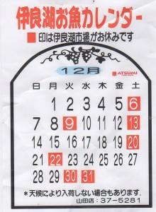 ◇伊良湖 お魚カレンダー