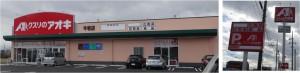 ◆20150110クスリのアオキ牛牧店