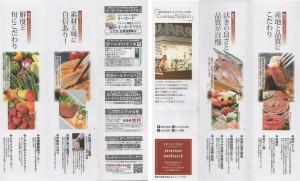 ◇メッサオークワ北登美が丘店パンフ-220141229