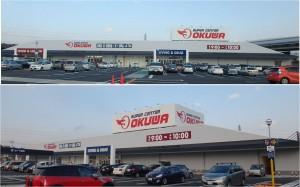 ◆20141229スーパーセンターオークワ富雄中町店