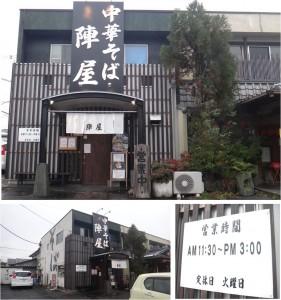 ●20141220中華そば陣屋