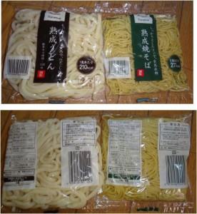 ★茹で麺購入商品20150129フェルナ仁木店  (8)