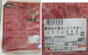 ★購入商品 黒毛和牛 肩ロース20141231オークワ南紀店 (11)