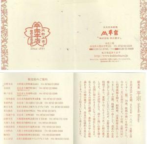 ◇パンフ 購入商品 説明文 平宗 柿の葉鮨 近鉄百貨店生駒店 20141229  (7)