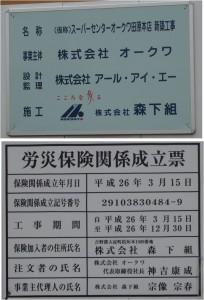 ■20141229スーパーセンターオークワ田原本町店