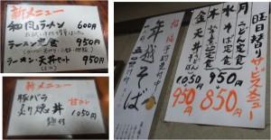 ◇メニュー20141224鶴林古(つるりんこ) (4)