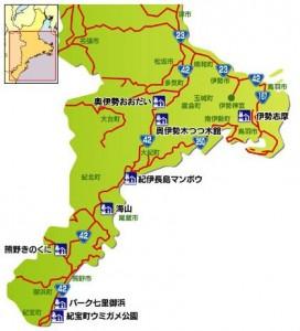 道の駅三重県南部図
