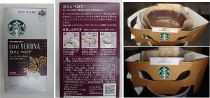 ★購入商品 スタバコーヒードリップ20141231オークワ南紀店 (3)