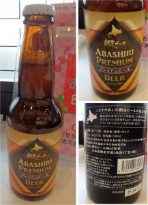 ★購入商品 網走ビール20141229メッサオークワ北登美ケ丘店  (17)