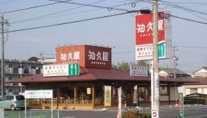 20090926 遠鉄ストア 三島店前の知久
