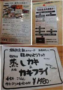 □メニュー20141214北海道