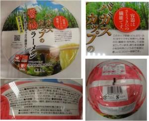 ★醤油ラーメン バガスカップ 購入商品 フードオアシスアツミ山田店  (10)