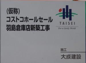 コストコ岐阜羽島20150404 (6)