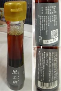 ★購入商品 黒豆酢 飯尾醸造 フードオアシスアツミ山田店