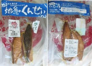 ★購入商品 魚屋のくんせい サバ20150101道の駅まんぼう (27)