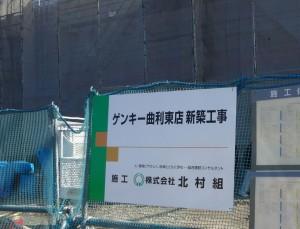 20150110ゲンキー曲利東店 (3)
