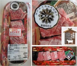 ★購入商品 神戸牛 中落ちカルビ 20141229メッサオークワ北登美ケ丘店  (14)