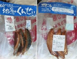 ★購入商品 魚屋のくんせい ソーダカツオ20150101道の駅まんぼう (21)