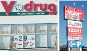 ◆20150123Vドラッグ豊橋牟呂店オープンロゴ