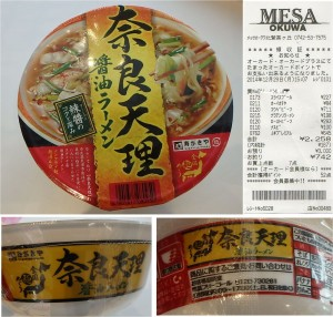 ★購入商品 奈良天理醤油ラーメン20141229メッサオークワ北登美ケ丘店  (14)