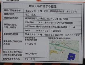 コストコ岐阜羽島20150404 (4)
