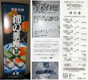 ★購入商品-2 平宗 柿の葉鮨 近鉄百貨店生駒店 20141229