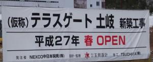 20150104オークワテラスゲート土岐店 (3)