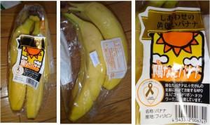 ★バナナ購入商品20150129フェルナ仁木店  (14)